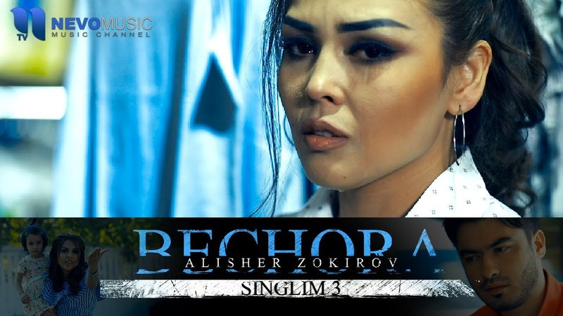 Alisher Zokirov - Bechora singlim 3 (treyler) | Алишер Зокиров - Бечора синглим 3 (трейлер)