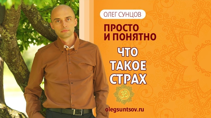 Олег Сунцов. Что такое Страх?