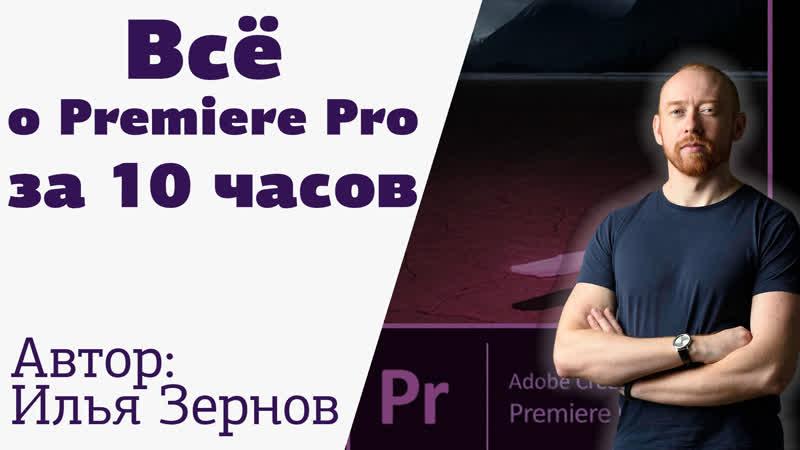 Онлайн-Курс ВСЁ о PREMIERE PRO за 10 часов с Ильей Зерновым на Amlab.me
