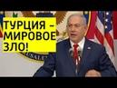 Ссора Эрдогана с Израилем, новый глава Пентагона и заявление Шойгу. Последние новости (21:00)