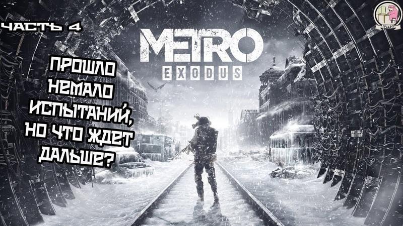 Metro Exodus Метро Исход Каспийские станции бункеры и неизвестность