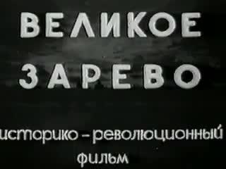 Х/ф Великое зарево (Сталинская премия I степени) 1938