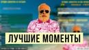 Лучшие моменты годного стрима   Евпата Кнур Live
