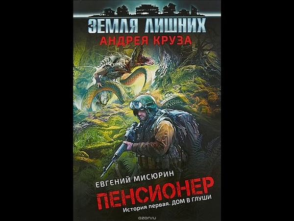 Пенсионер Дом в глуши аудиокнига Мисюрин Евгений