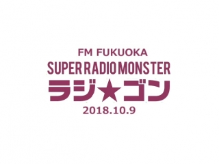 20181009 FM FUKUOKA「ラジ★ゴン」東方神起 出演