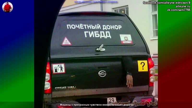 Машины с прекрасным чувством юмора на дорогах России. Смешные надписи на авто.