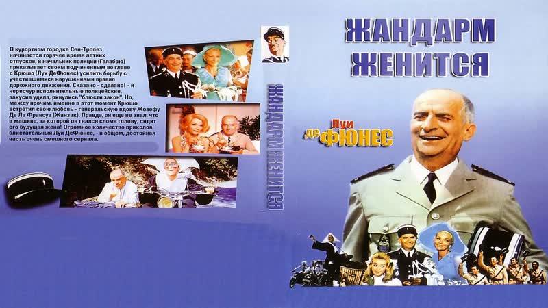 Жандарм женится (1968).720p.improved colors.remastered.hand made