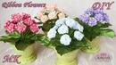 ❀ Фиалка из лент. Интерьерные цветы своими руками. Ribbon Flowers