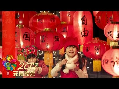 公益广告 2017央视元宵节公益广告 灯谜篇