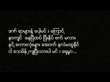 Idiots_-_Min_Nae_Pat_Thet_Yin_(Lyrics).mp4