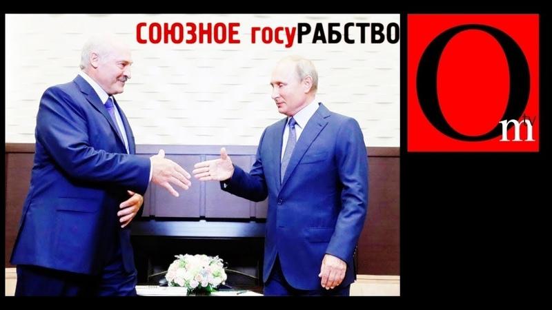 Союзное госурабство. Лукашенко профукал Беларусь