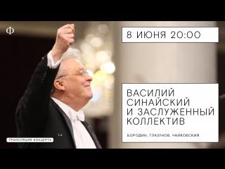 Трансляция концерта | Бородин, Глазунов, Чайковский | Василий Синайский и ЗКР