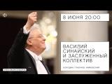 Трансляция концерта   Бородин, Глазунов, Чайковский   Василий Синайский и ЗКР