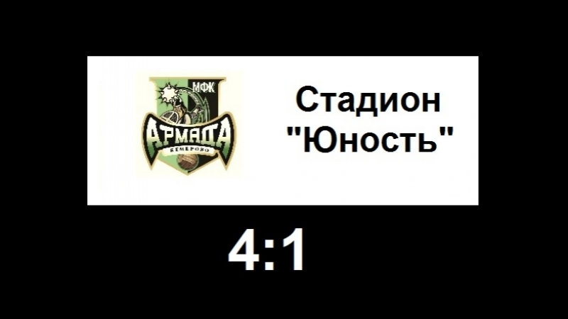 Армада - Стадион Юность 4:1 (0:0)