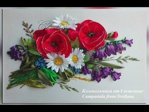 Вышивка для начинающих. Колокольчик из лент от Светланы. Embroidery Ribbons