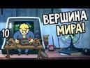 Fallout 76 ► Прохождение на русском 10 ► ДОМ НА ВЕРШИНЕ МИРА