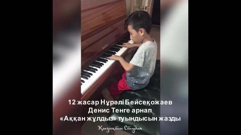 Ең жас қазақстандық композитор Денист Тенге арнап «Аққан жұлдыз» композициясын жазды.