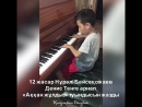 Ең жас қазақстандық композитор Денист Тенге арнап Аққан жұлдыз композициясын жазды