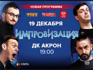 Шоу ИМПРОВИЗАЦИЯ ТНТ в Великом Новгороде