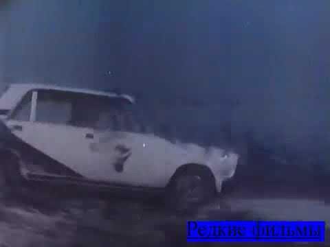Воздушный поцелуй (1991) - гонки Жигулей car crash scene