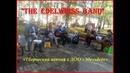 Джазовая композиция Blue Moon , исп. музыкальный коллектив THE EDELWEISS BAND
