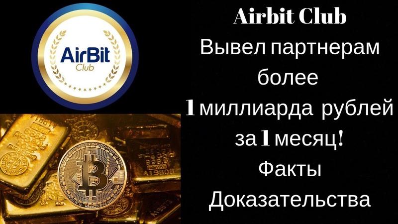 Airbit Club выплатил своим партнерам 1 миллиард рублей