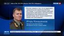 Новости на Россия 24 Минобороны РФ доклад Human Rights Watch очередной информационный вброс