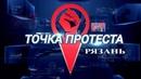 Бессовестный полк Единой России г Рязань