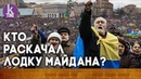 Раскольники в Партии регионов и спонсоры Евромайдана 6 Спецпроект Майдан Вспомнить всё