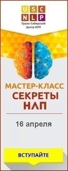 """Афиша Мастер-класс """"Секреты НЛП"""" / 16 апреля"""