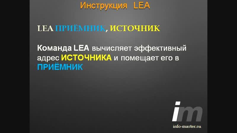 Команда LEA