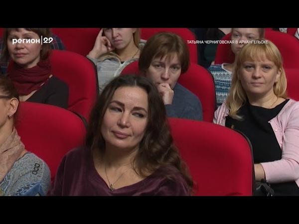 24 11 2018 Татьяна Черниговская в Архангельске