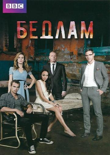 Бедлам (сериал 2011 – 2013) Bedlam смотреть онлайн
