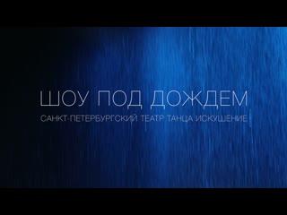 шоу под дождём. Санкт-Петербургский театр танца