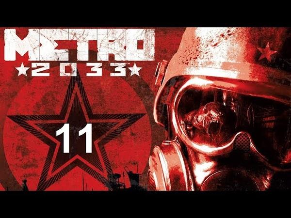 Metro 2033 Redux. Прохождение на русском 11 (без комментариев)