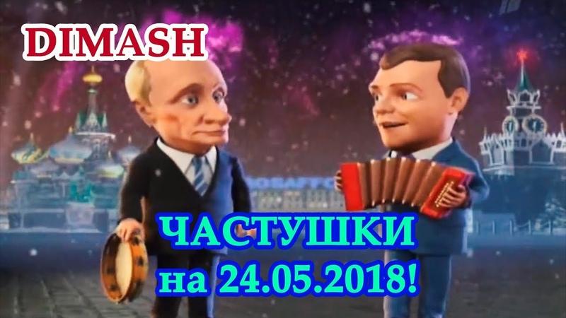 ДИМАШ / DIMASH - ЧАСТУШКИ (18) ко Дню Рождения Димаша (2018)
