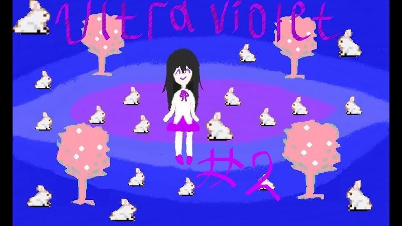 Let's Play Ultra Violet [Глава 2: Глазастый лес! Оккультное искусство! Деревня рыбаков!]