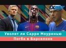 КС Уволит ли Сарри Моуринью и Погба в Барселоне