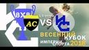 Александровский сад Империя спорта 6 0 27 05 2018 Весенний Кубок ИС