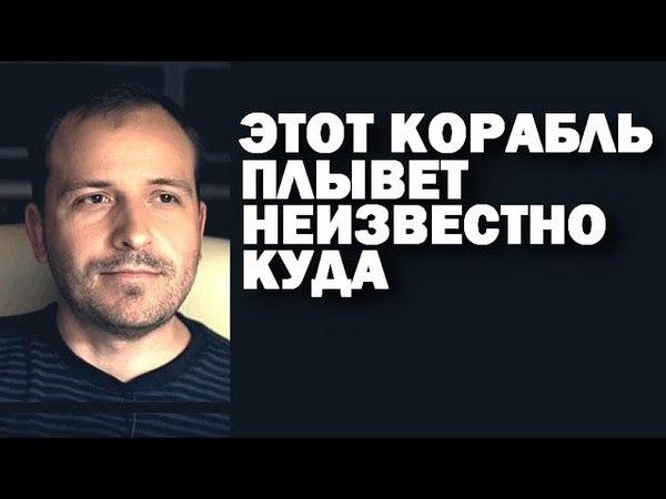 Константин Семин: ЭТОТ КОРАБЛЬ ПЛЫВЕТ НЕИЗВЕСТНО КУДА 08.05.2018