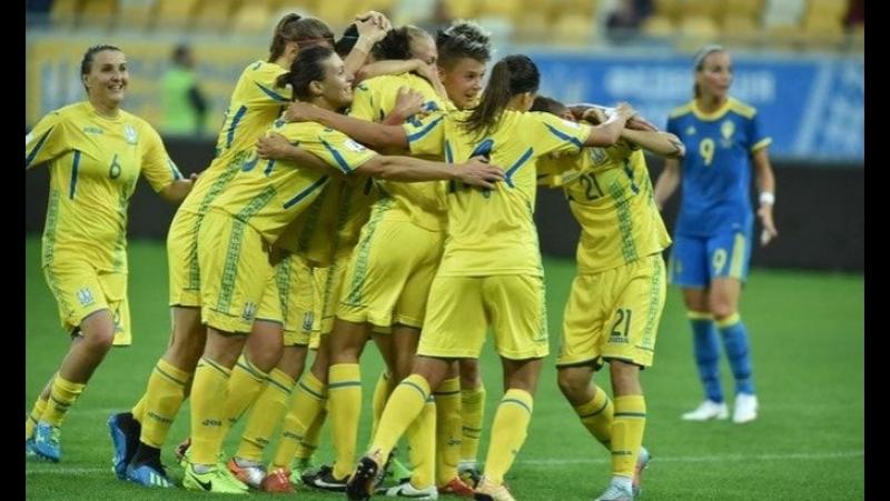 Жіноча збірна України сенсаційно обіграла Швецію у відборі до ЧС-2019