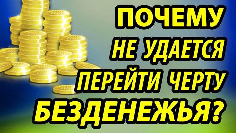 💰 Почему НЕ ПОЛУЧАЕТСЯ стать богаче 💰 ПРОБЛЕМЫ безденежья 💰 Андрей Дуйко Школа Кайлас