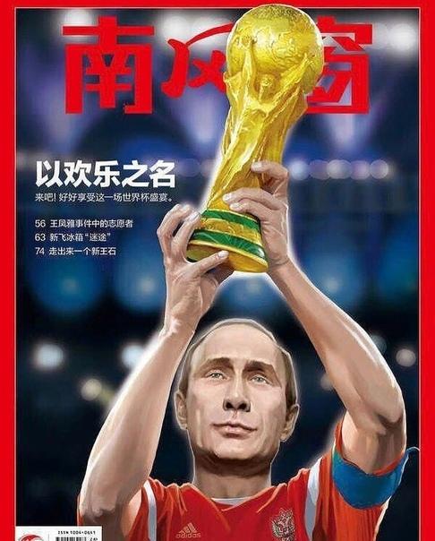 китайцы уже знают, кто победит на чемпионате мира по футболу. свежий выпуск китайского журнала south reviews.