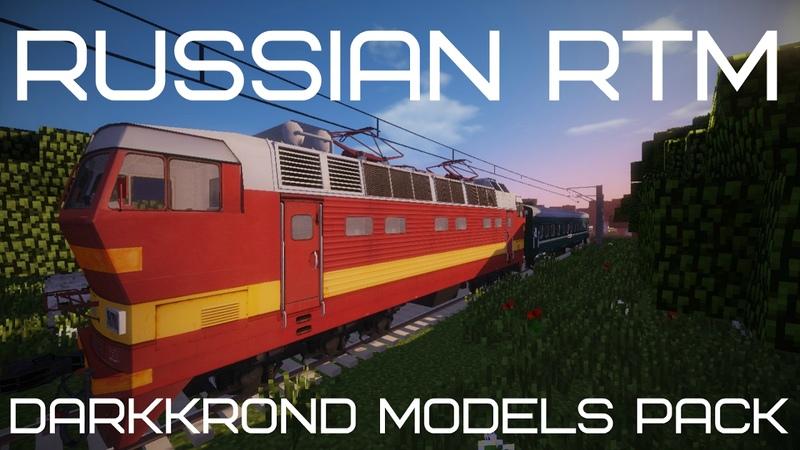 Minecraft RTM Русские поезда. RTM Russian trains. DarkKrond pack.