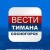 Вести Тимана. Сосногорск