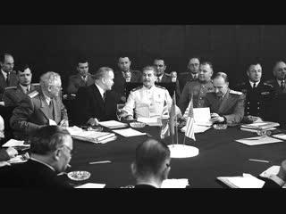 И.В.Сталин, Потсдамская конф-я, июль 1945 г., документальные кадры, HD1080