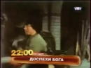 ДОСПЕХИ БОГА ТНТ 16 05 2007 АНОНС