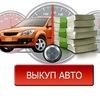 АВТОРЫНОК Выкуп АВТО Продать автомобиль