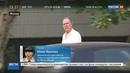 Новости на Россия 24 • Молодые люди, застреленные на парковке, встречались 4 года
