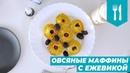 Как приготовить овсяные кексы маффины на завтрак